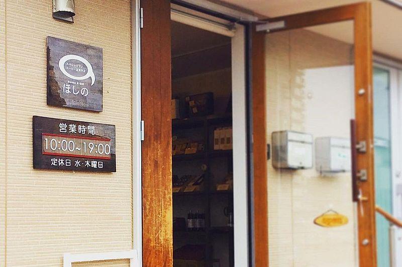 「スペシャルティコーヒー豆専門店ほしの」外観